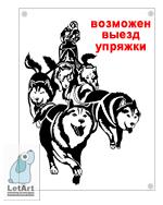 Табличка. Аляскинский Маламут. Выезд упряжки