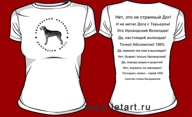 http://www.letart.ru/_mod_files/ce_images/IR_WOLKODAV/iwfoototvet2.jpg