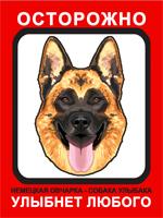 Табличка. Немецкая овчарка. Собака Улыбака (красный фон)