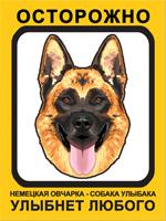 Табличка. Немецкая овчарка. Собака Улыбака (желтый фон)