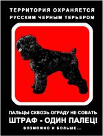Табличка Русский черный терьер.  Штраф - один палец
