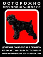 Русский черный терьер, Спринт