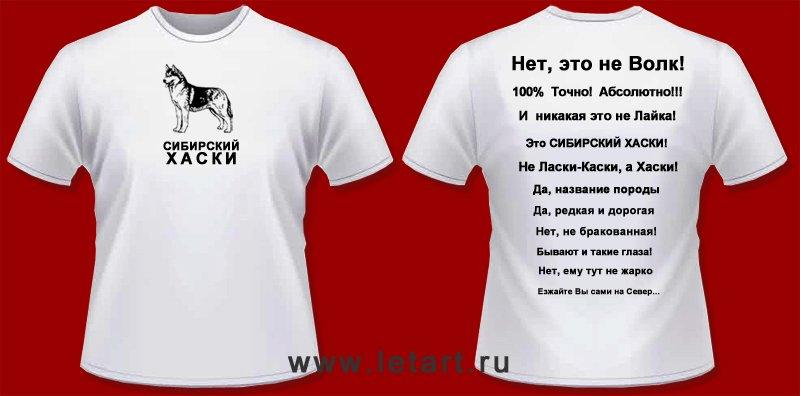 Сделать наклейку на футболку