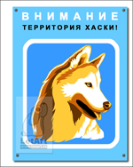 Табличка. Сибирский хаски. Территория №4