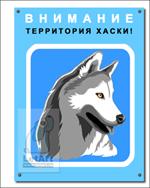 Табличка. Сибирский Хаски. Территория №2