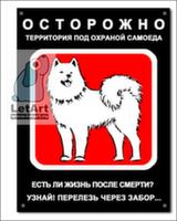 Табличка. Самоедская собака. Жизнь после смерти (черный фон)