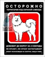 Табличка. Самоедская собака. Спринт (черный фон)