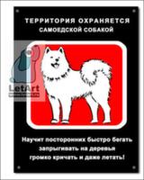 Табличка. Самоедская собака. Учитель (черный фон)
