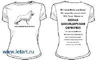 Белая швейцарская овчарка Ответы Любопытным (женская приталенная)