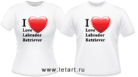 Футболка. Лабрадор ретривер. I Love Labrador retriever