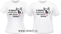 Футболка. Сибирский хаски. Адекват (женские)