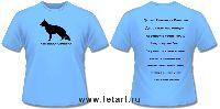Футболка. Немецкая овчарка. Голубая футболка Ответы Любопытным (унисекс)