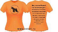 Футболка. Русский черный терьер. Ответы любопытным (женская приталенная, оранжевый цвет)