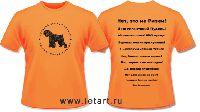 Футболка. Русский черный терьер.  Ответы любопытным (унисекс, оранжевый цвет)