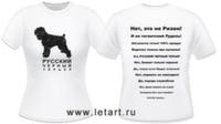 Футболка. Русский черный терьер. Ответы любопытным