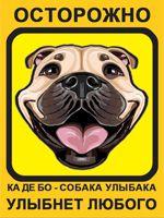 Табличка. Ка де бо. Собака Улыбака (желтый фон)