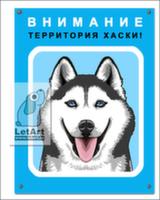 Табличка. Сибирский хаски. Собака улыбака №2 (голубой фон)