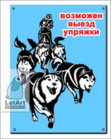 Табличка. Аляскинский Маламут. Выезд упряжки (голубой фон)