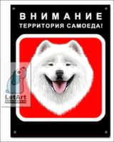 Табличка. Самоедская собака. Территория №2 (черный фон)