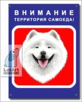 Табличка. Самоедская собака. Территория №1 (голубой фон)