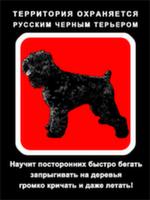Табличка Русский черный терьер. Учитель