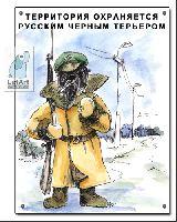 """Русский Черный Терьер """"Сторож"""""""