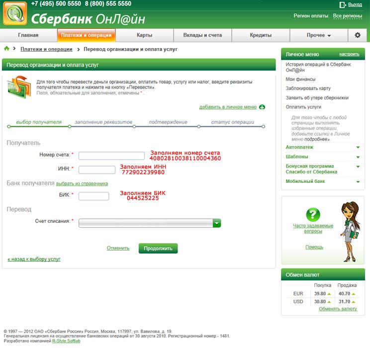 Как сделать заявку в сбербанк 594